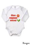 """Ехидна Боди """"Первая весна"""""""