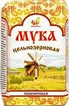 Дивинка Мука пшеничная цельнозерновая